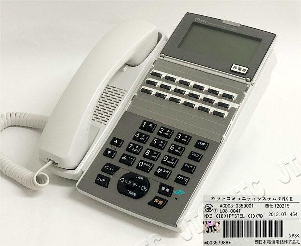 NTT NX2-(18)IPFSTEL-(1)(W) 18ボタン スターISDN停電電話機