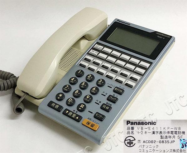 Panasonic VB-E411KP-WB 12キー漢字表示停電電話機