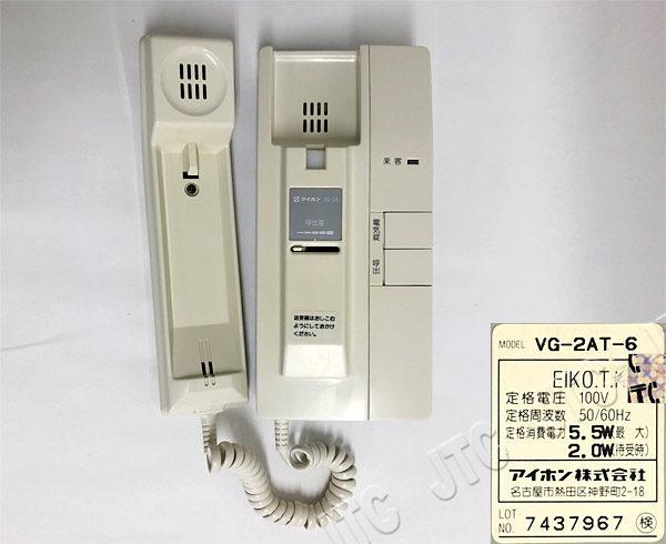 アイホン VG-2AT-6 VGX形ドアホン親機(C・Fシステム用)電気錠・管理室ボタン付