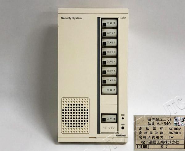 松下通信工業 VJ-540 留守録ユニット