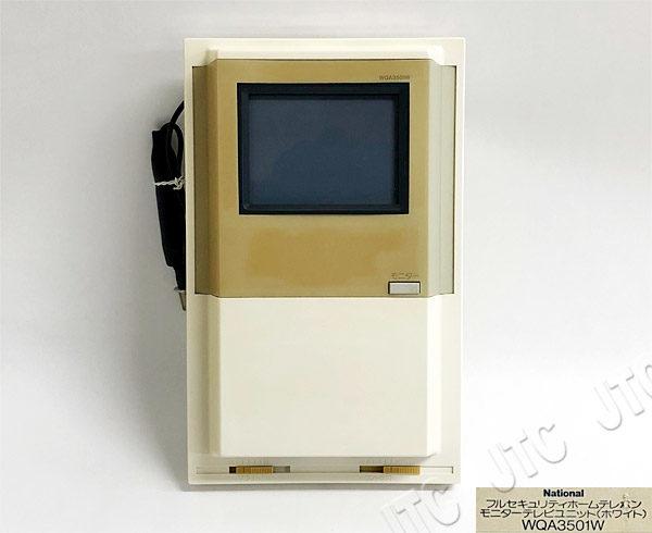 National WQA3501W フルセキュリティホームテレホン モニターテレビユニット(ホワイト)