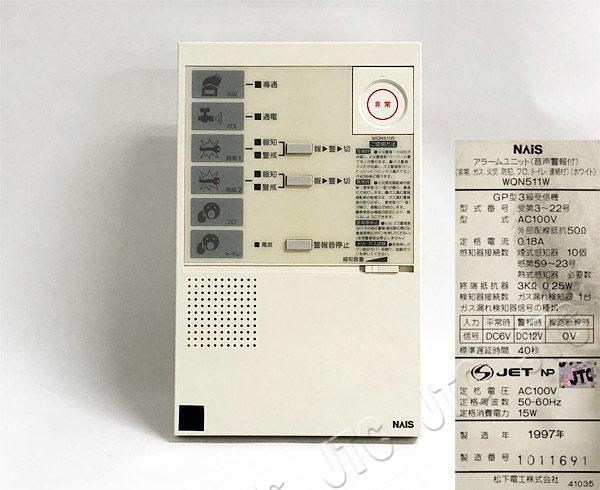 松下電工 WQN511W アラームユニット(音声警報付)