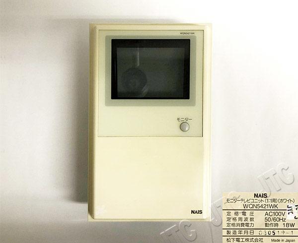 松下電工 WQN5421WK モニターテレビユニット