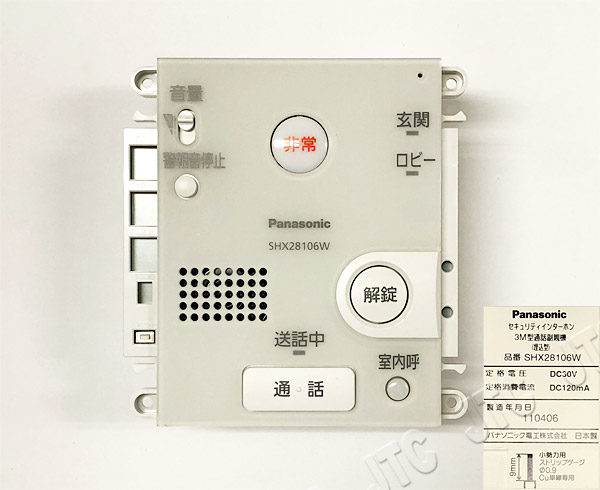 Panasonic SHX28106W セキュリティインターホン 3M型通話副親機 (埋込型)