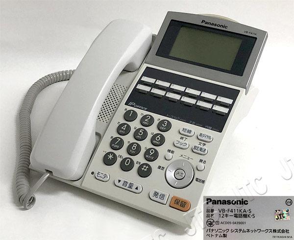 Panasonic VB-F411KA-S 12ボタン漢字表示付電話機 (白)