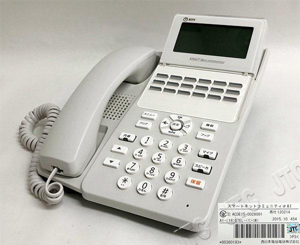 NTT A1-(18)STEL-(1)(W) 18ボタン標準スター電話機