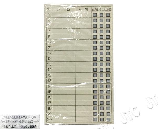 HITACHI 日立 CX8M-20INDPNLA-0A CX8M 20回線出退表示盤A