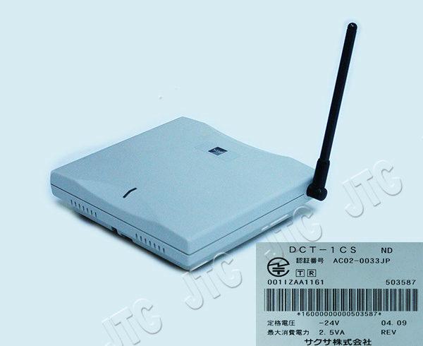 サクサ(SAXA) DCT-1CS ND デジタルコードレス基地局(子機)