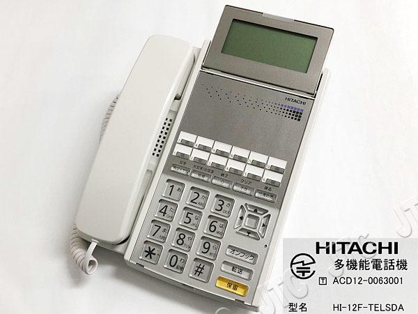 HITACHI 日立 HI-12F-TELSDA 12ボタン 多機能電話機