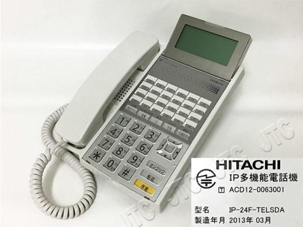 HITACHI 日立 IP-24F-TELSDA IP多機能電話機