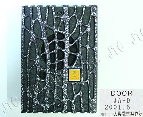 大興電機 DOOR-JA-D ドアホン子機(デラックス型)