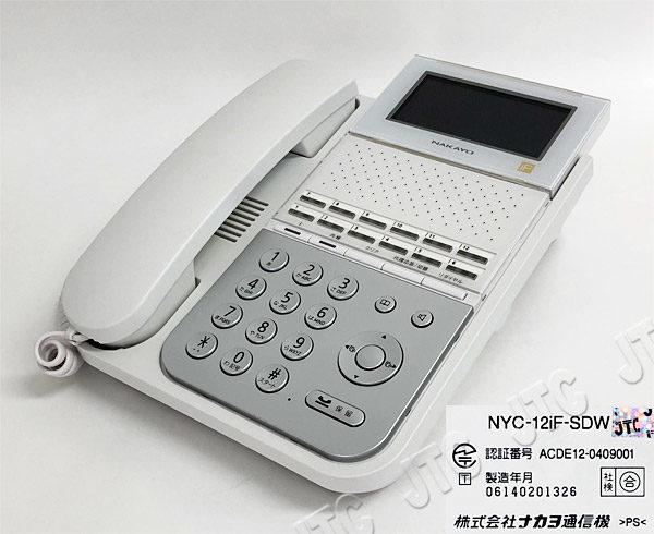 NAKAYO ナカヨ通信機 NYC-12iF-SDW 12ボタン漢字表示LCD電話機