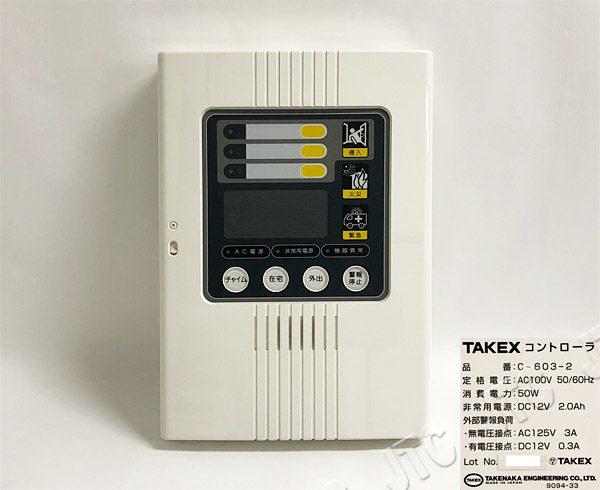 竹中エンジニアリング C-603-2 セキュリティコントローラ 3回線用