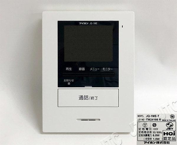 アイホン JQ-1ME-T テレビドアホン 録画付居室親機