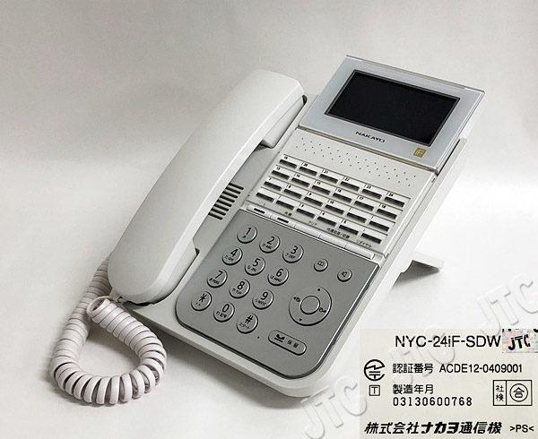 ナカヨ NYC-24iF-SDW 24ボタン電話機