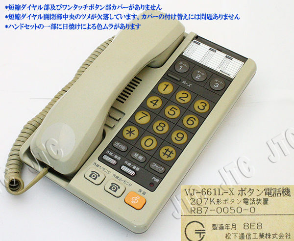 松下通信工業 VJ-661L-Xボタン電話機 207K形ボタン電話機