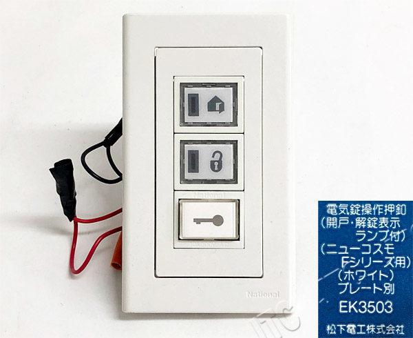 松下電工 EK3503 電気錠操作押釦