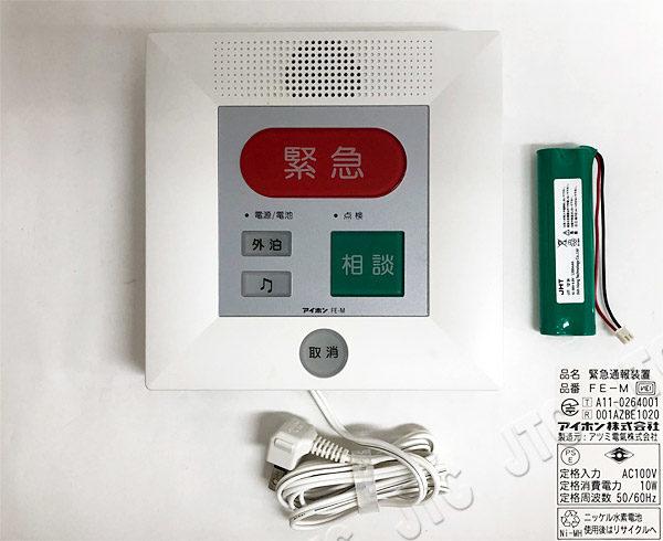 アイホン FE-M 緊急通報装置