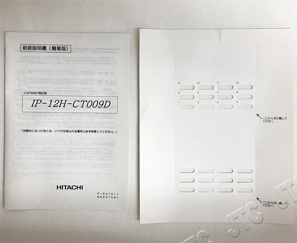 HITACHI 日立 IP-12H-CT009D (取扱説明書)