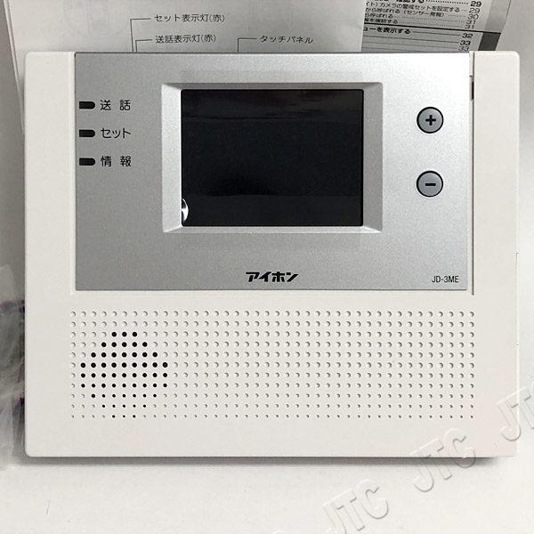 アイホン JD-3ME-T ハンズフリーカラーテレビドアホン3:3カラーモニター付親機・録画機能付