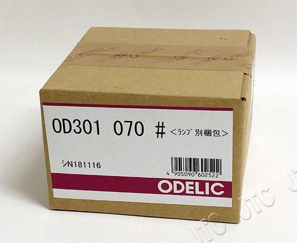 ODELIC オーデリック ダウンライト OD301070