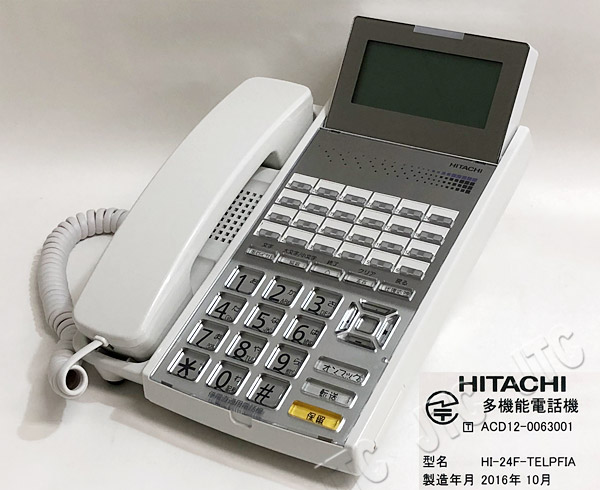 HITACHI 日立 HI-24F-TELPFIA 24ボタンハンズフリー停電直通電話機