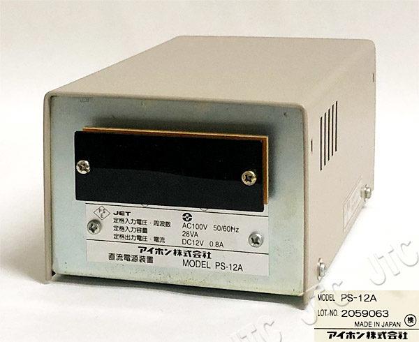 アイホン PS-12A 直流電源装置