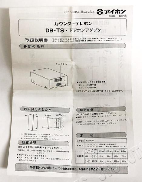 アイホン DB-TS ドアホンアダプタ 取扱説明書