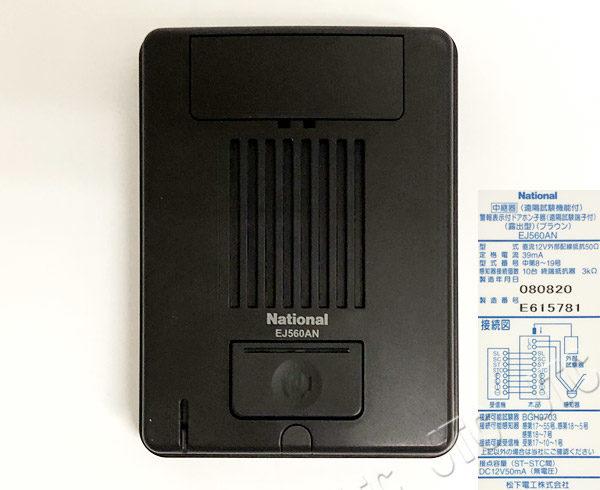 National EJ560AN 警報表示付ドアホン子器