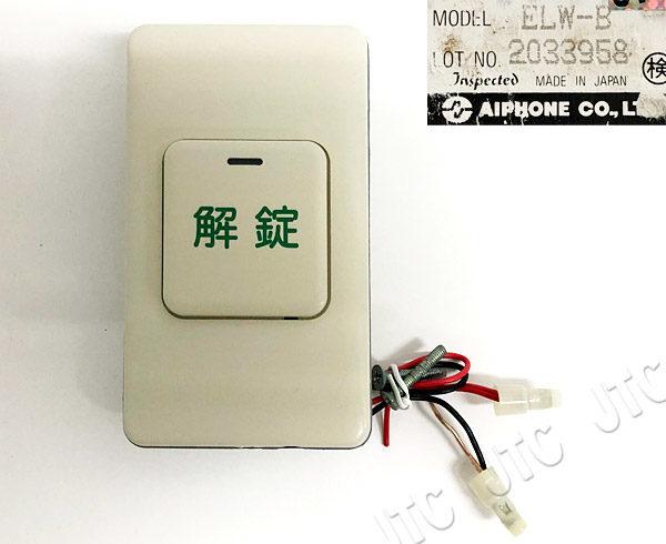 アイホン ELW-B 電気錠解錠ボタン 解錠表示灯付