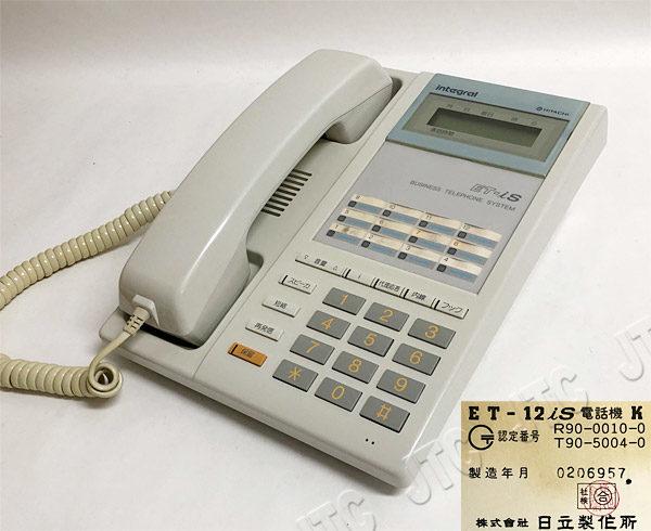 HITACHI 日立 ET-12iS 電話機 K 外線12ボタンLCD電話機