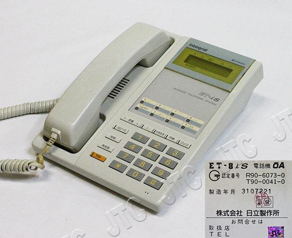 HITACHI 日立 ET-8iS 電話機 OA 外線8ボタン電話機