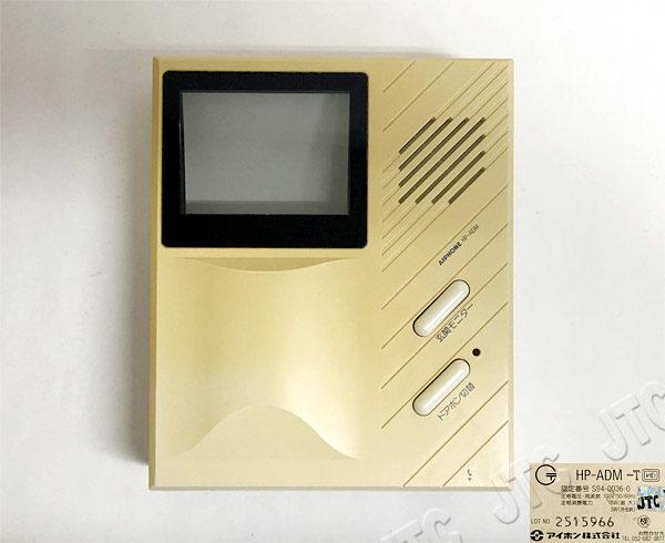 アイホン HP-ADM-T モニター付ドアホンアダプター既設用セット(ドアメイトモニター)