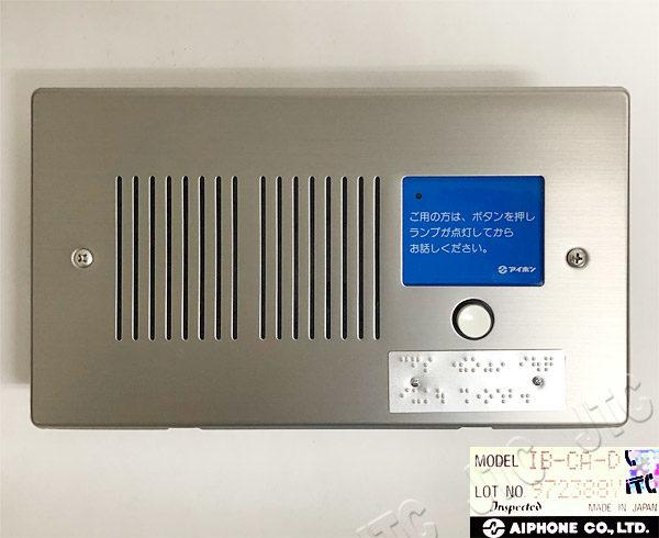 アイホン IB-CA-D 点字付夜間受付用表示埋込型玄関子機