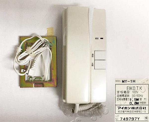 アイホン MY-1H 白黒テレビドアホン モニターなし増設親機