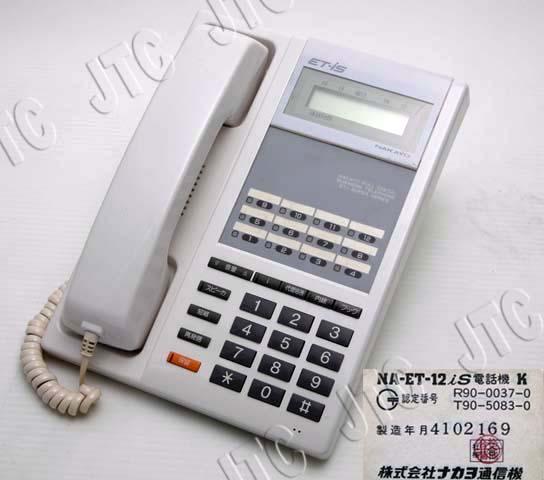 NAKAYO ナカヨ通信機 NA-ET-12iS 電話機 K 外線12ボタンLCD電話機