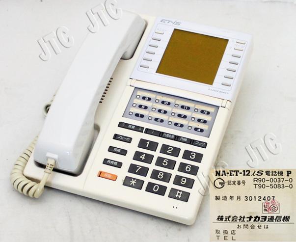 NAKAYO ナカヨ通信機 NA-ET-12iS 電話機 P 外線12ボタン大型LCD電話機