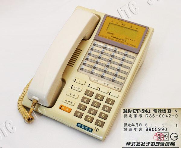 NAKAYO ナカヨ通信機 NA-ET-24i 電話機 D-n 停電対応電話機