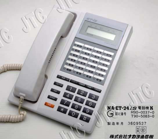 NAKAYO ナカヨ通信機 NA-ET-24iS 電話機 K 外線24ボタンLCD電話機