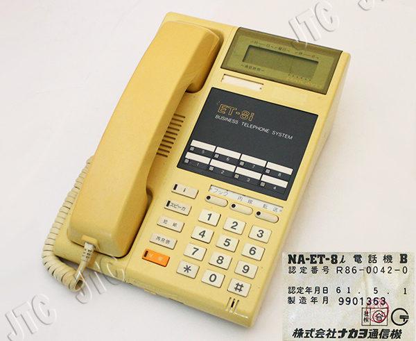 NAKAYO ナカヨ通信機 NA-ET-8i 電話機 B 8ボタン電話機