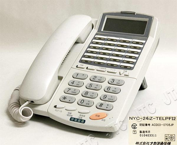NAKAYO ナカヨ通信機 NYC-24iZ-TELPFI2 24ボタンバックライト付ISDN停電対応電話機