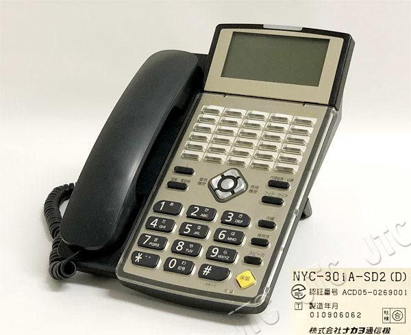NAKAYO ナカヨ通信機 NYC-30iA-SD2(D) 30ボタン標準電話機(黒)