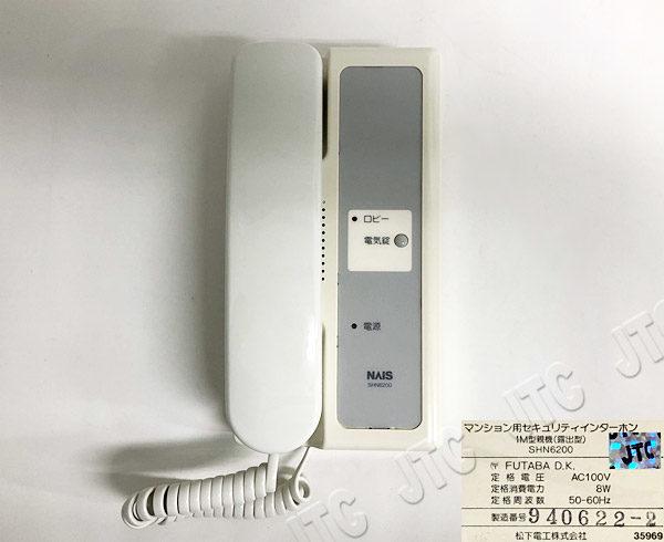 松下電工 SHN6200 マンション用セキュリティインターホン