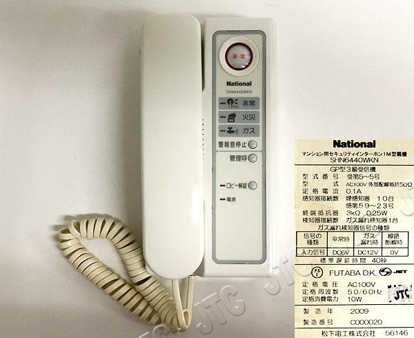 National 松下電工 SHN6440WKN マンション用セキュリティインターホン1M型親機