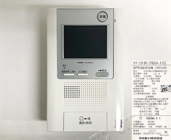 アイホン VHK-RMA-HS 一体盤 共同住宅用自火報対応カラーモニター付セキュリティ親機、タッチパネルタイプ