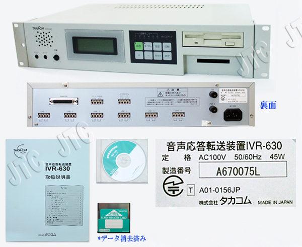 タカコム IVR-630 音声応答転送装置