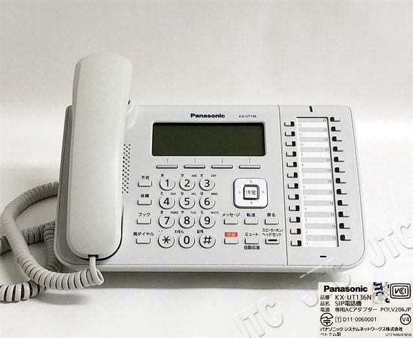 Panasonic KX-UT136N IP電話機 UTシリーズ