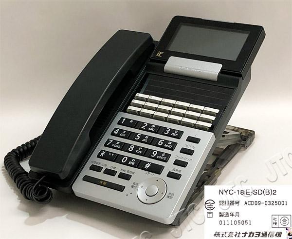 NAKAYO ナカヨ通信機 NYC-18iE-SD(B)2 18ボタン標準電話機