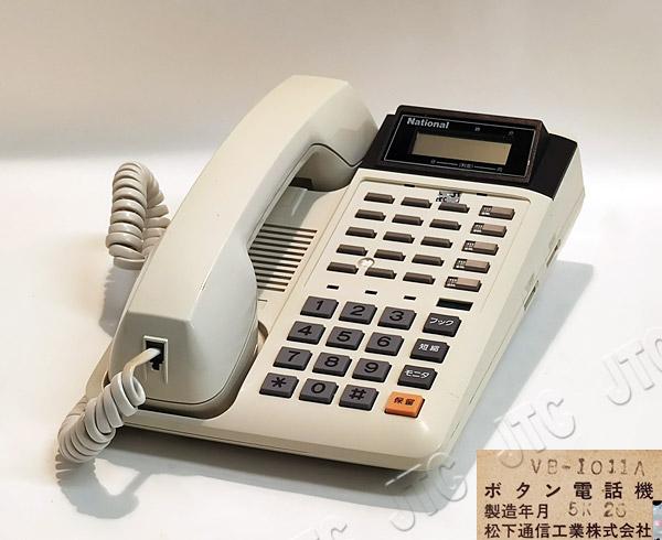 National 松下通信工業 VB-1011A 2ボタン標準電話機 SS