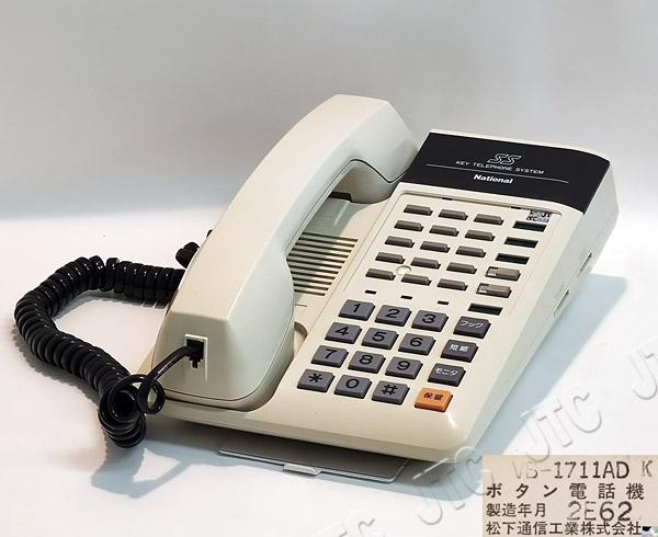 National 松下通信工業 VB-1711AD ボタン電話機